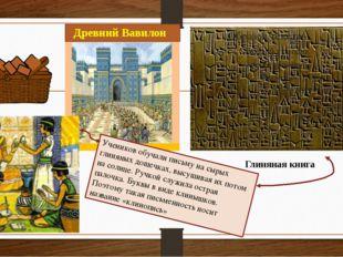 Древний Вавилон Глиняная книга Учеников обучали письму на сырых глиняных дощ