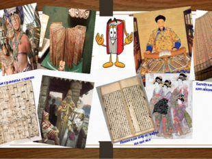 Берестяные грамоты славян Японские иероглифы на шёлке Бамбуковые книги китайцев