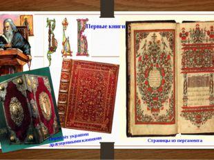 Первые книги Страницы из пергамента Переплёт украшен драгоценными камнями