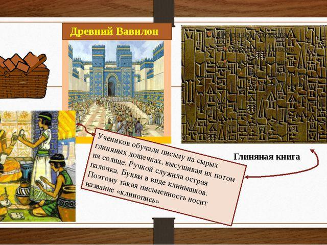 Древний Вавилон Глиняная книга Учеников обучали письму на сырых глиняных дощ...