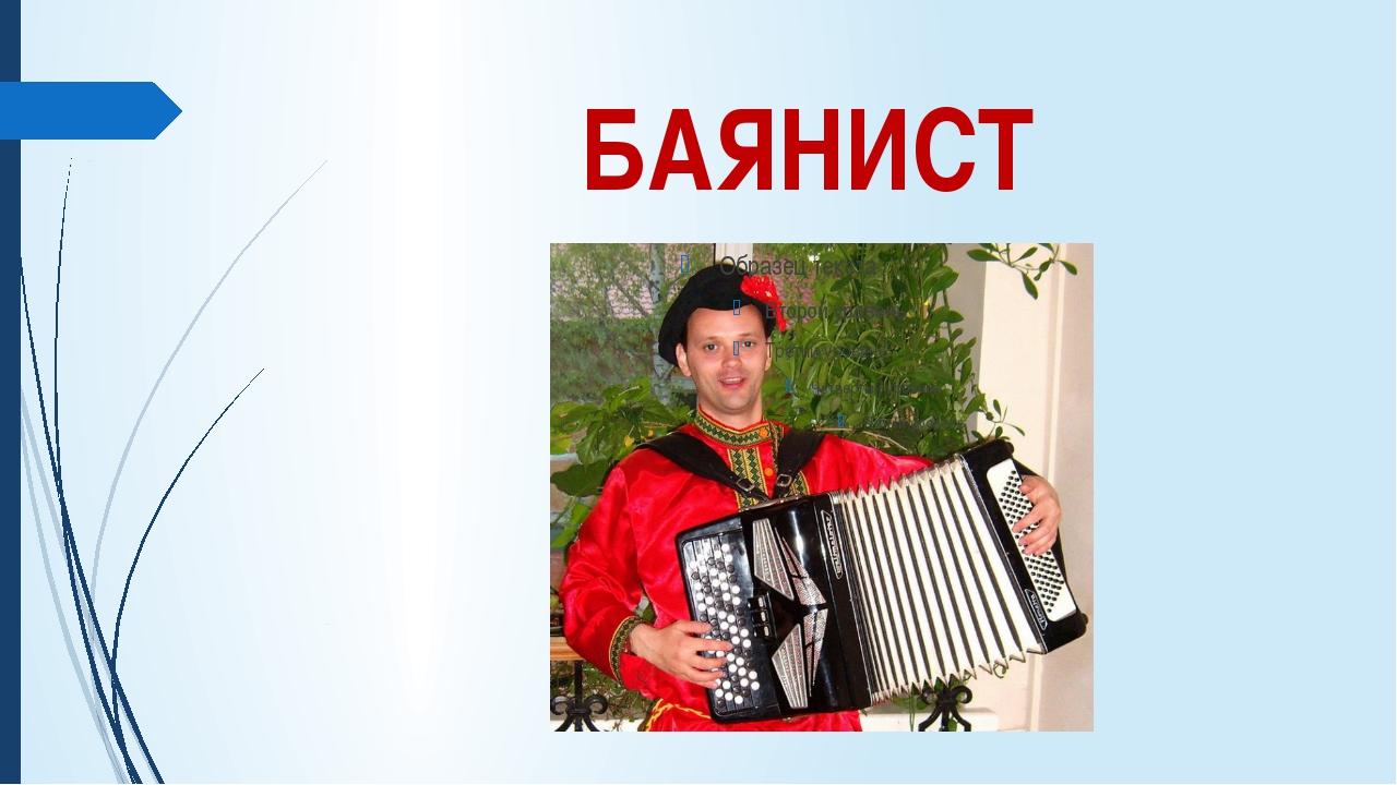 БАЯНИСТ