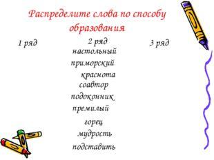Распределите слова по способу образования настольный краснота приморский соав