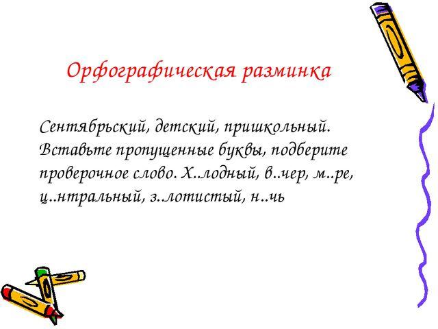 Орфографическая разминка Сентябрьский, детский, пришкольный. Вставьте пропуще...