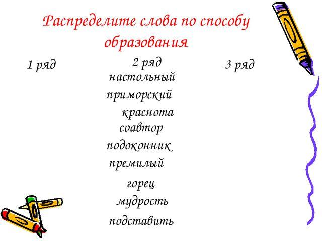Распределите слова по способу образования настольный краснота приморский соав...