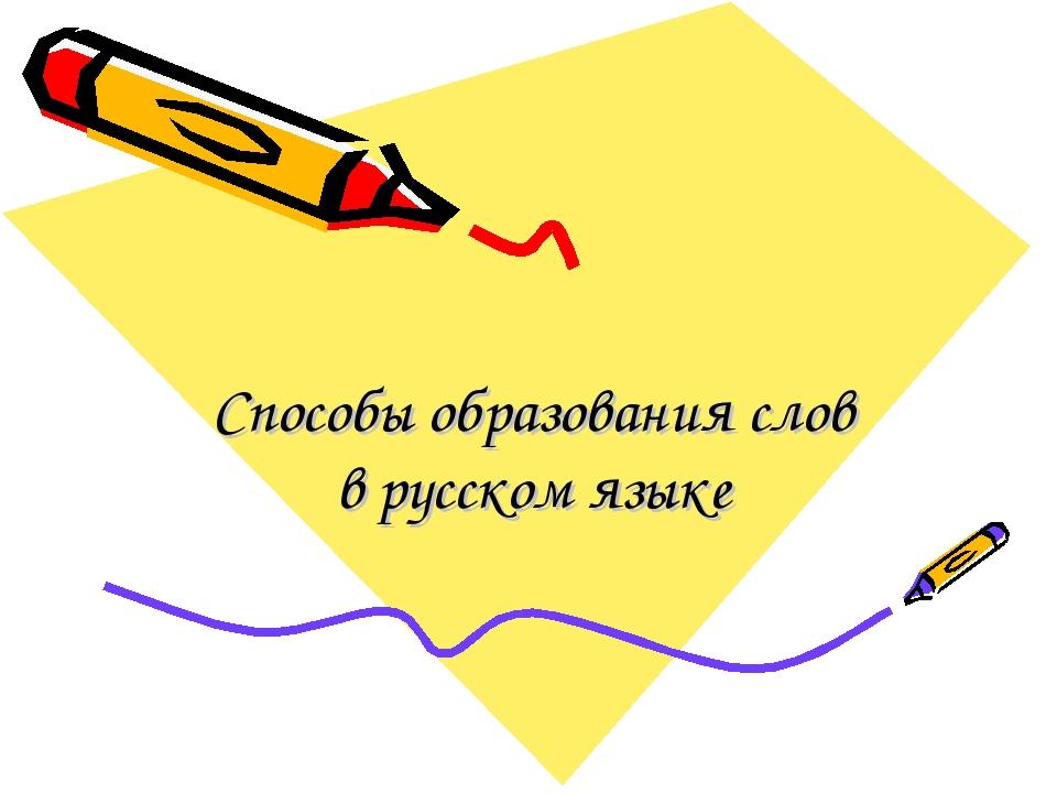 Способы образования слов в русском языке