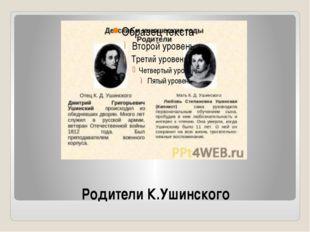 Родители К.Ушинского