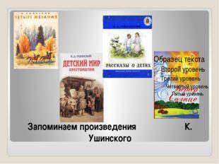 Запоминаем произведения К. Ушинского