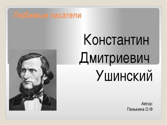 Любимые писатели Константин Дмитриевич Ушинский Автор: Панькина О.Ф