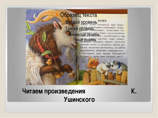 Читаем произведения К. Ушинского