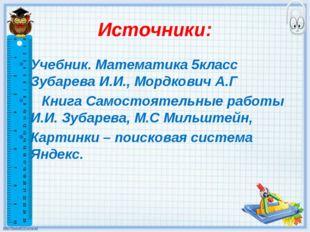 Источники: Учебник. Математика 5класс Зубарева И.И., Мордкович А.Г Книга Само