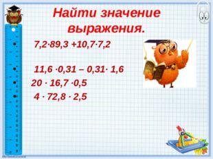 Найти значение выражения. 7,2·89,3 +10,7·7,2 11,6 ·0,31 – 0,31· 1,6 20 · 16,7