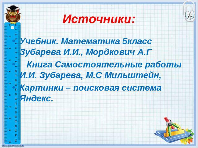 Источники: Учебник. Математика 5класс Зубарева И.И., Мордкович А.Г Книга Само...