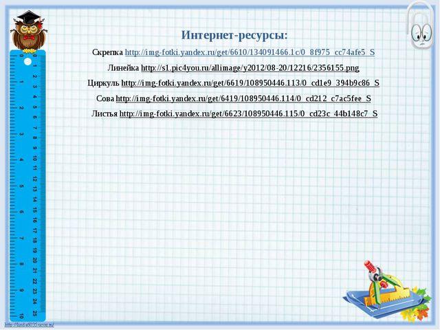 Интернет-ресурсы: Скрепка http://img-fotki.yandex.ru/get/6610/134091466.1c/0_...