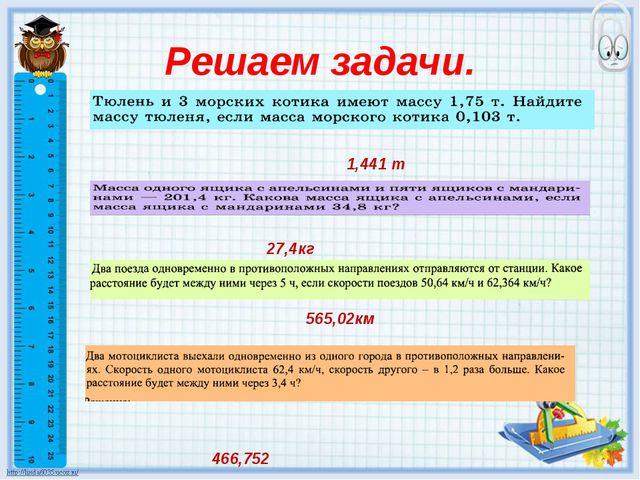 Решаем задачи. 1,441 т 27,4кг 565,02км 466,752