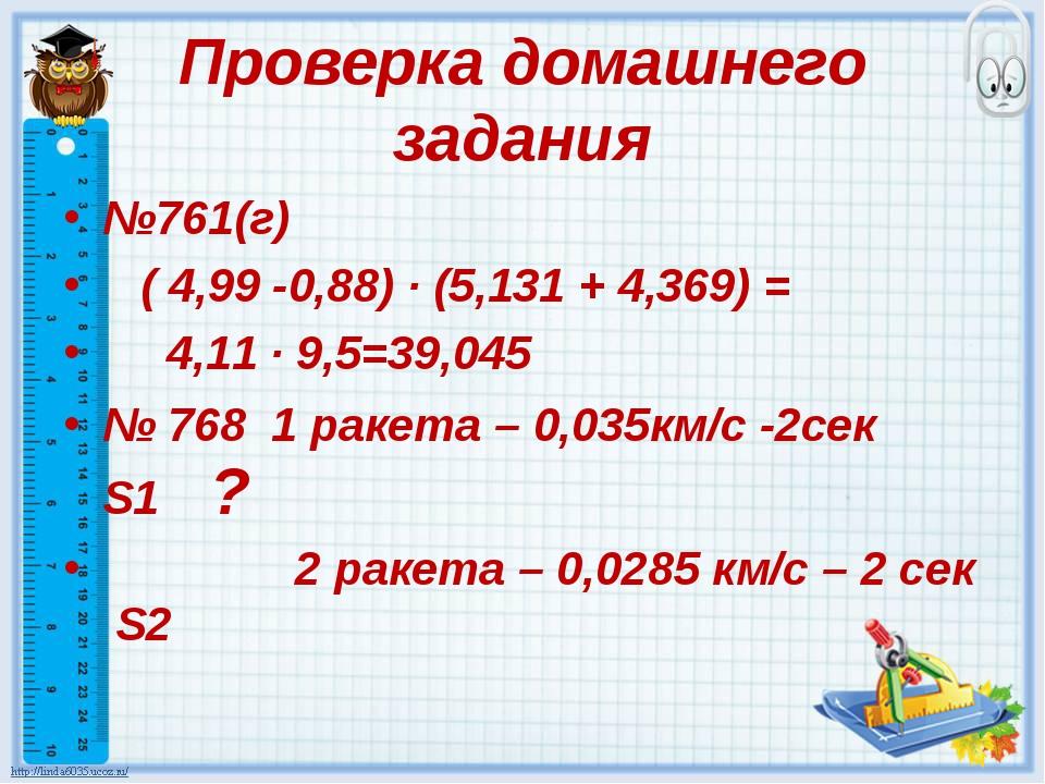 Проверка домашнего задания №761(г) ( 4,99 -0,88) · (5,131 + 4,369) = 4,11 · 9...