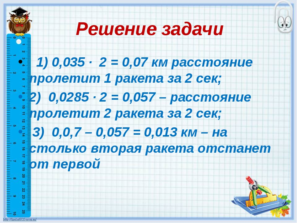 Решение задачи 1) 0,035 · 2 = 0,07 км расстояние пролетит 1 ракета за 2 сек;...