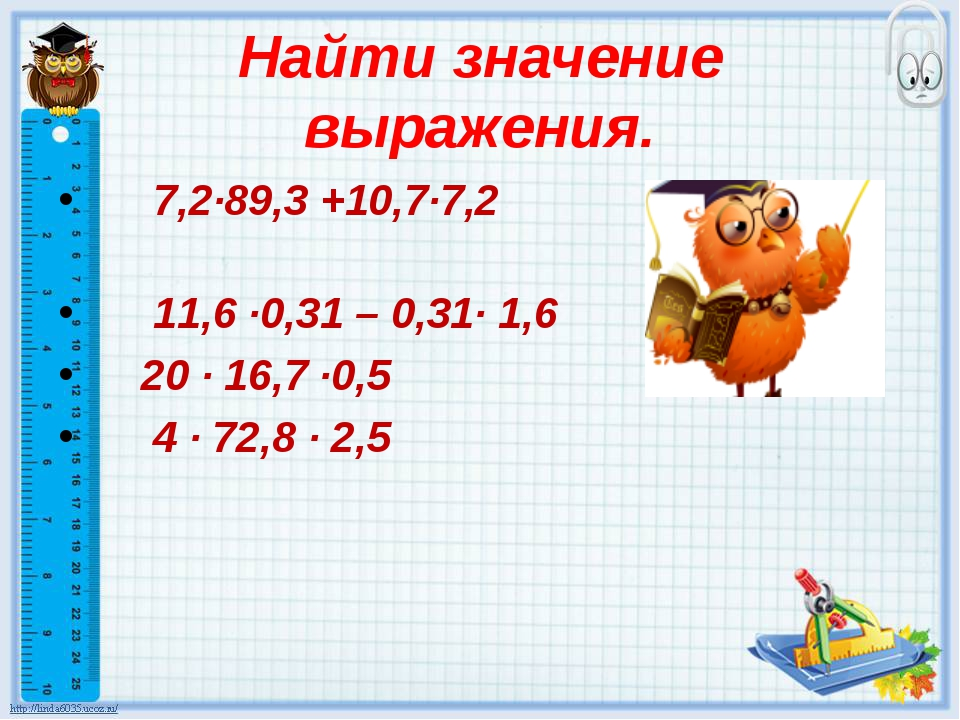 Найти значение выражения. 7,2·89,3 +10,7·7,2 11,6 ·0,31 – 0,31· 1,6 20 · 16,7...