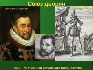Союз дворян Требования: вывод испанских войск из страны; созыв Генеральных шт