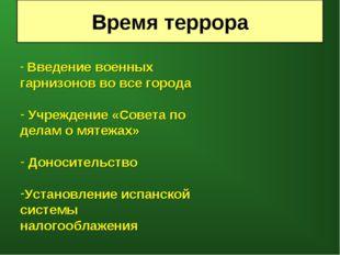 Введение военных гарнизонов во все города Учреждение «Совета по делам о мяте