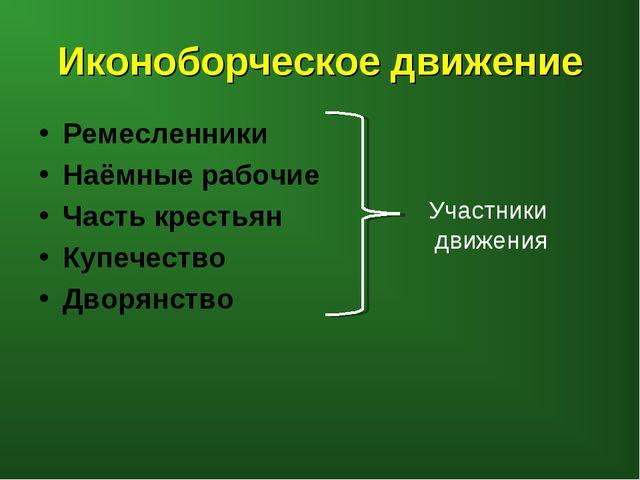 Иконоборческое движение Ремесленники Наёмные рабочие Часть крестьян Купечеств...