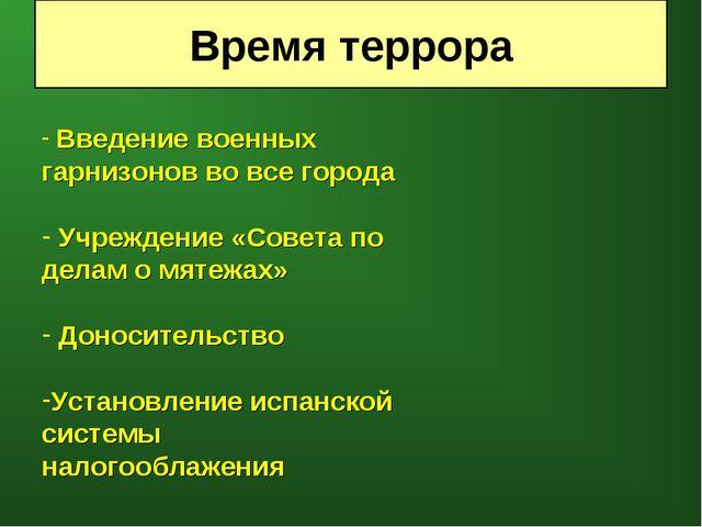 Введение военных гарнизонов во все города Учреждение «Совета по делам о мяте...
