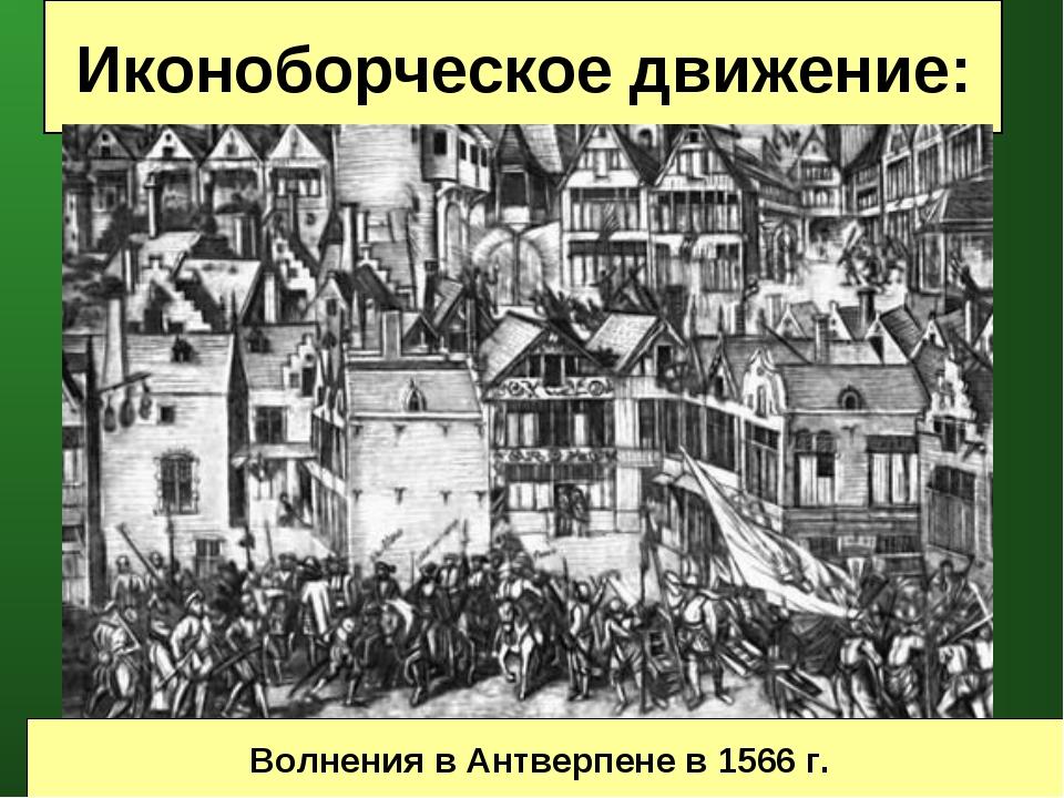 Иконоборческое движение: Волнения в Антверпене в 1566 г.