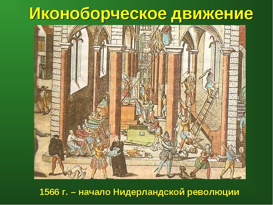 Иконоборческое движение 1566 г. – начало Нидерландской революции