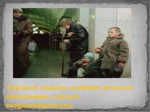 Торговля людьми, особенно детьми и инвалидами, с целью попрошайничества