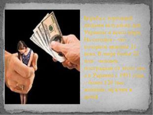 Борьба с торговлей людьми актуальна для Украины и всего мира. На сегодня – эт