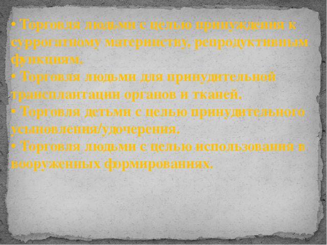 • Торговля людьми с целью принуждения к суррогатному материнству, репродуктив...