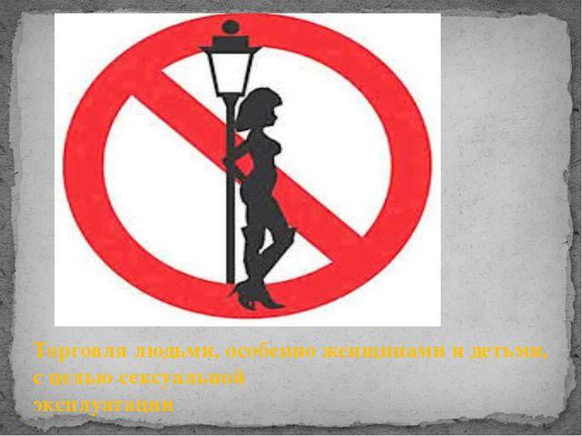 Торговля людьми, особенно женщинами и детьми, с целью сексуальной эксплуатации