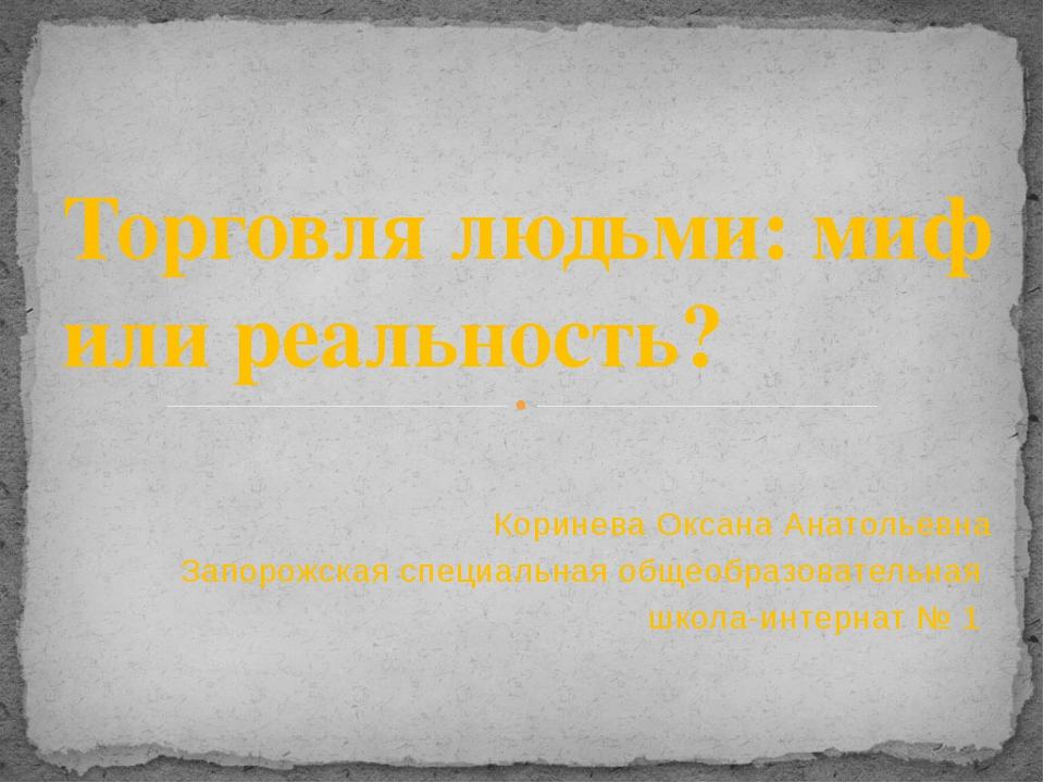 Торговля людьми: миф или реальность? Коринева Оксана Анатольевна Запорожская...