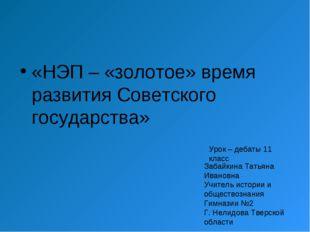 «НЭП – «золотое» время развития Советского государства» Урок – дебаты 11 клас