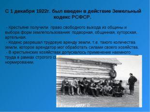 С 1 декабря 1922г. был введен в действие Земельный кодекс РСФСР. - Крестьяне