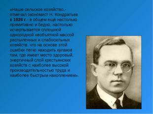 «Наше сельское хозяйство,- отмечал экономист Н. Кондратьев в 1926 г.- в общем