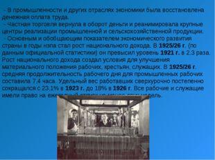 - В промышленности и других отраслях экономики была восстановлена денежная о