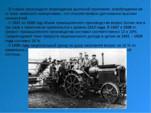- В стране происходило возрождение рыночной экономики, освобождение её от ок