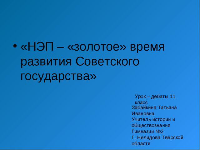 «НЭП – «золотое» время развития Советского государства» Урок – дебаты 11 клас...