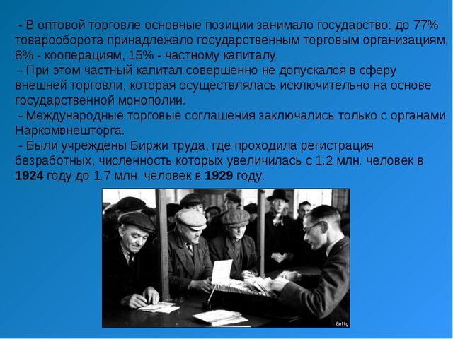 - В оптовой торговле основные позиции занимало государство: до 77% товарообо...