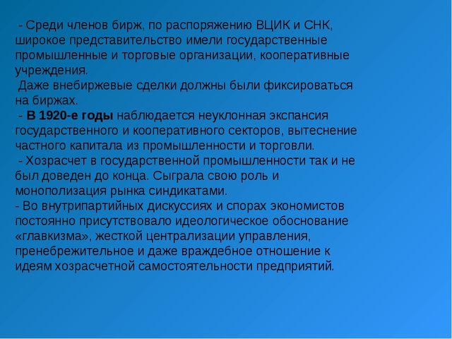- Среди членов бирж, по распоряжению ВЦИК и СНК, широкое представительство и...