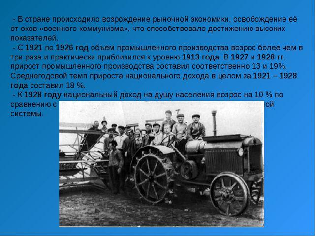 - В стране происходило возрождение рыночной экономики, освобождение её от ок...