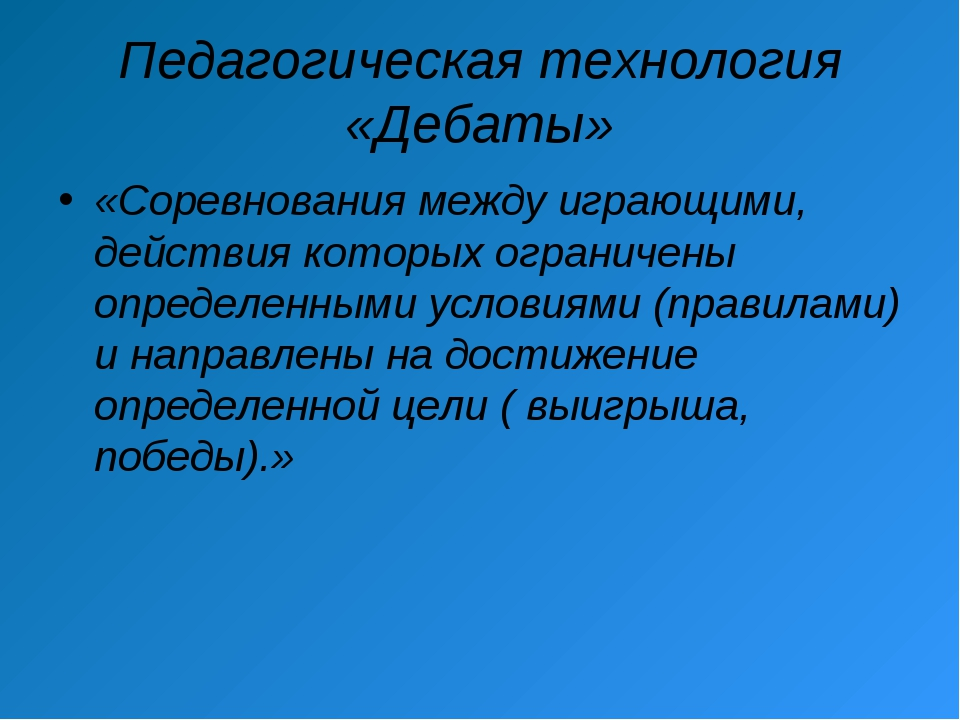 Педагогическая технология «Дебаты» «Соревнования между играющими, действия ко...