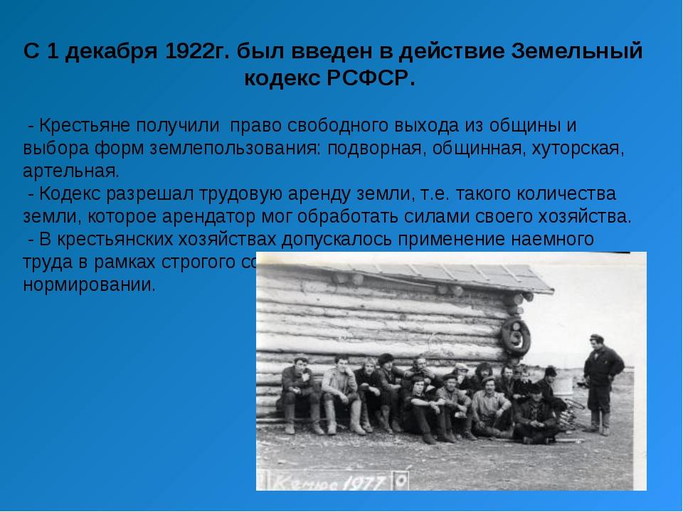 С 1 декабря 1922г. был введен в действие Земельный кодекс РСФСР. - Крестьяне...