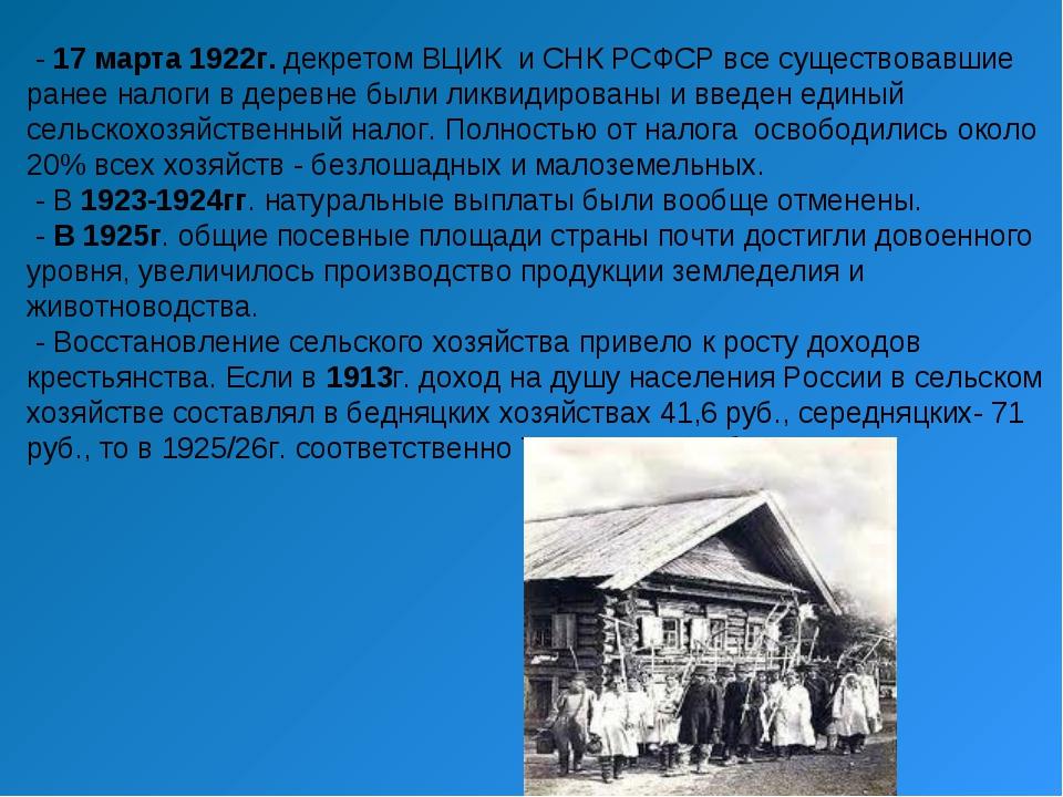 - 17 марта 1922г. декретом ВЦИК и СНК РСФСР все существовавшие ранее налоги...