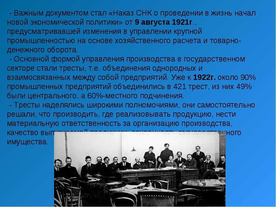 - Важным документом стал «Наказ СНК о проведении в жизнь начал новой экономи...