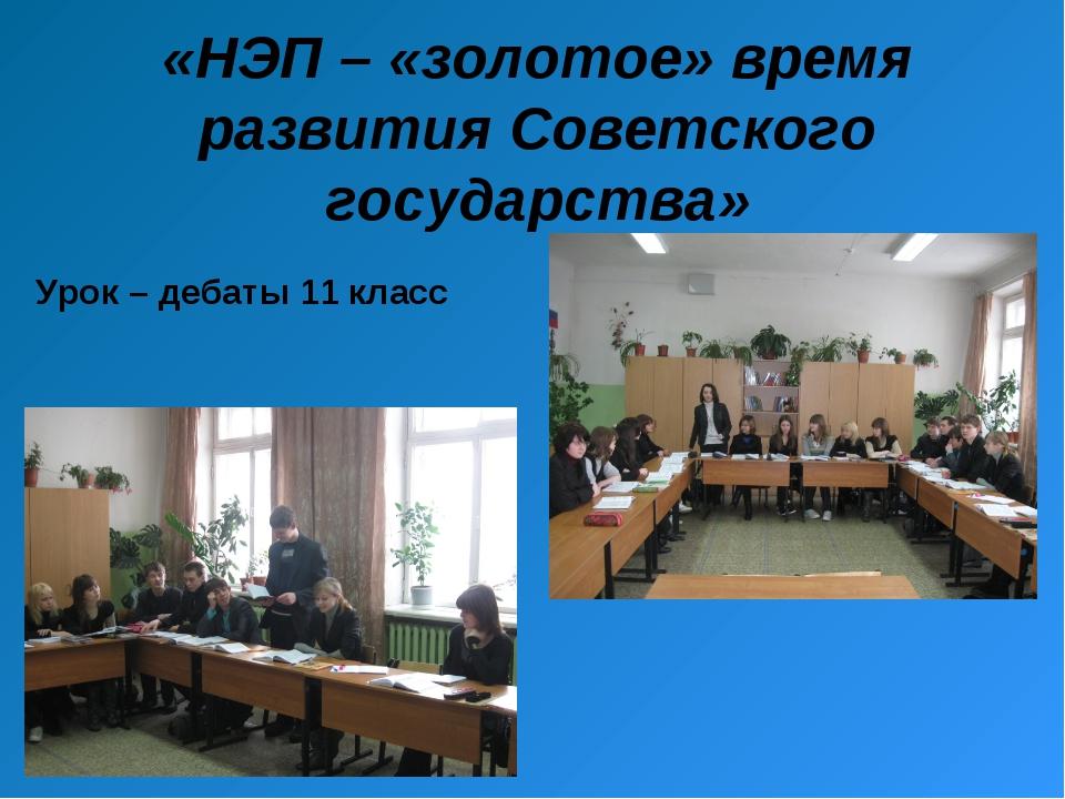 «НЭП – «золотое» время развития Советского государства» Урок – дебаты 11 класс