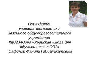 Портфолио учителя математики казенного общеобразовательного учреждения ХМАО-Ю