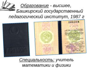 Образование - высшее, Башкирский государственный педагогический институт, 198