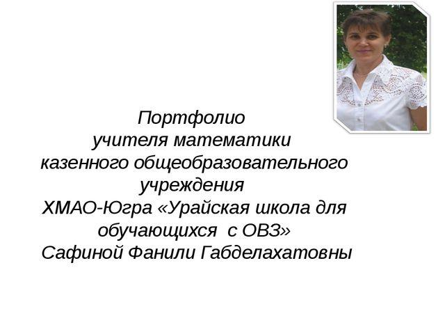 Портфолио учителя математики казенного общеобразовательного учреждения ХМАО-Ю...