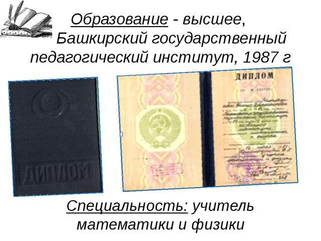 Образование - высшее, Башкирский государственный педагогический институт, 198...